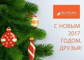 Altima Web Systems С Новым Годом 2017